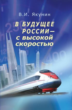 В будущее России – с высокой скоростью Foto №1
