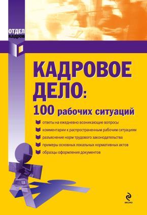 Кадровое дело: 100 рабочих ситуаций photo №1