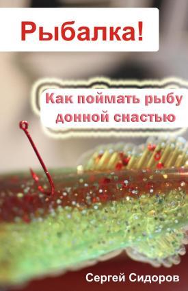 Как поймать рыбу донной снастью photo №1