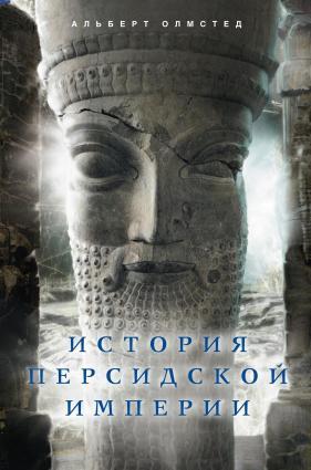 История Персидской империи photo №1