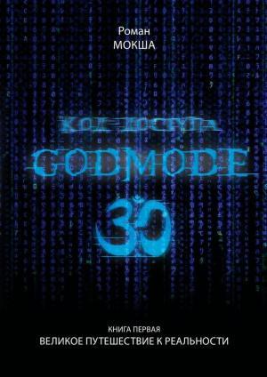 Код доступа: Godmode 3.0. Книга первая: Великое путешествие к Реальности photo №1
