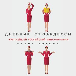 Дневник стюардессы photo №1