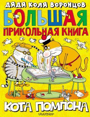 Большая прикольная книга кота Помпона photo №1