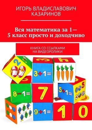 Вся математика за 1-5 класс просто и доходчиво. Книга со ссылками на видеоролики photo №1