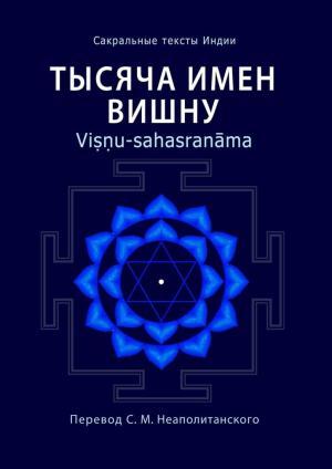 Тысяча имен Вишну. Viṣṇu-sahasranāma photo №1