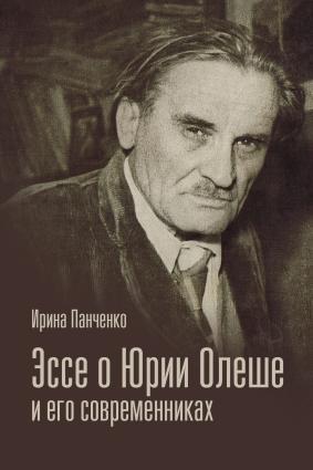 Эссе о Юрии Олеше и его современниках. Статьи. Эссе. Письма. photo №1
