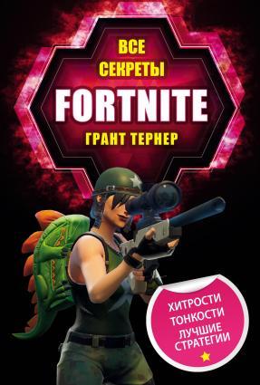 Все секреты Fortnite Foto №1