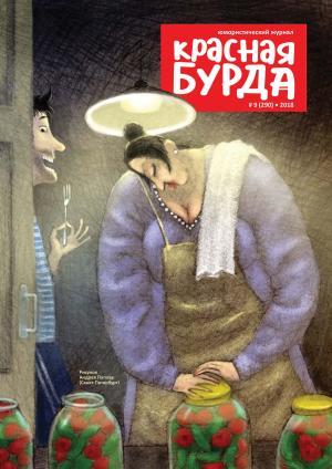Красная бурда. Юмористический журнал. №09/2018 Foto №1
