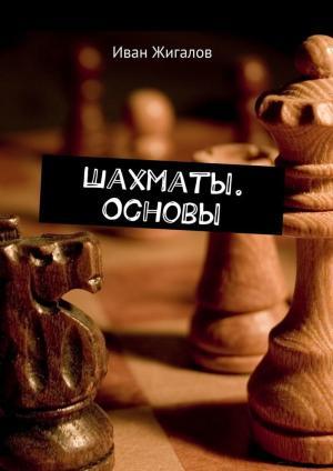 Шахматы. Основы Foto №1