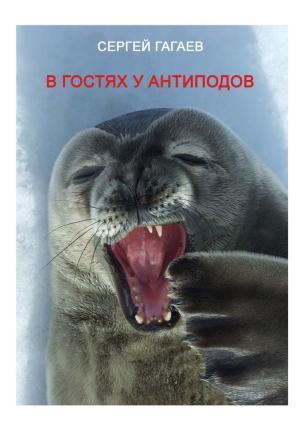 В гостях у антиподов photo №1