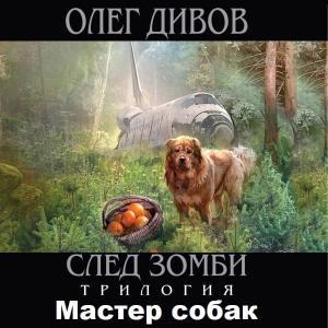 Мастер собак photo №1