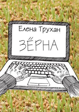 Зёрна. Публицистические илитературно-критические статьи Foto №1