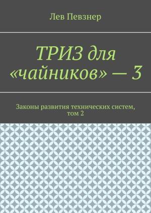 ТРИЗ для «чайников»–3. Законы развития технических систем, том 2 photo №1