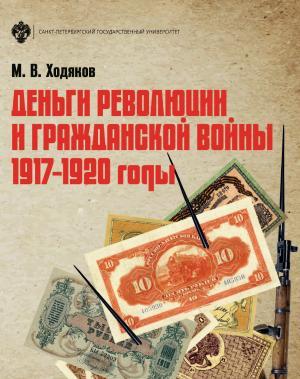 Деньги революции и Гражданской войны. 1917–1920 годы photo №1