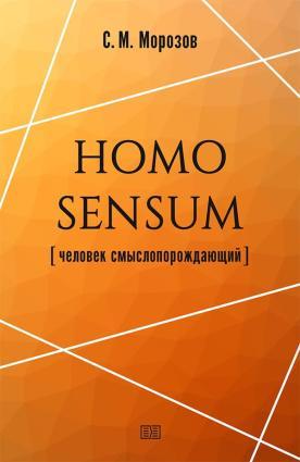 Homo sensum (человек смыслопорождающий) Foto №1