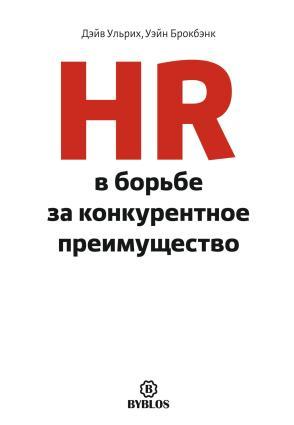 HR в борьбе за конкурентное преимущество Foto №1