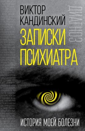 Записки психиатра. История моей болезни Foto №1