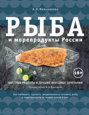 Рыба и морепродукты России Foto №1