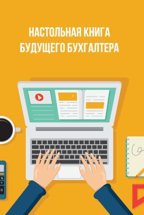 Настольная книга будущего бухгалтера Foto №1