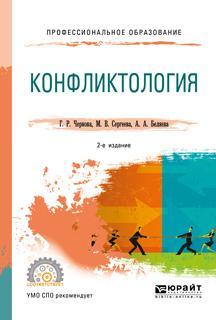 Конфликтология 2-е изд., испр. и доп. Учебное пособие для СПО photo №1