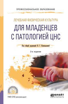 Лечебная физическая культура для младенцев с патологией цнс 2-е изд., пер. и доп. Учебное пособие для СПО photo №1