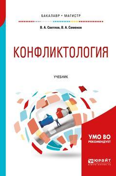 Конфликтология. Учебник для бакалавриата и магистратуры Foto №1