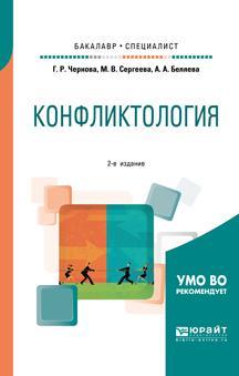 Конфликтология 2-е изд., испр. и доп. Учебное пособие для бакалавриата и специалитета photo №1