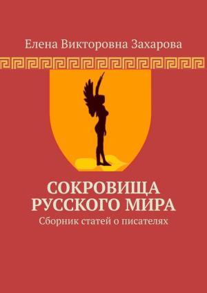 Сокровища Русского Мира. Сборник статей о писателях