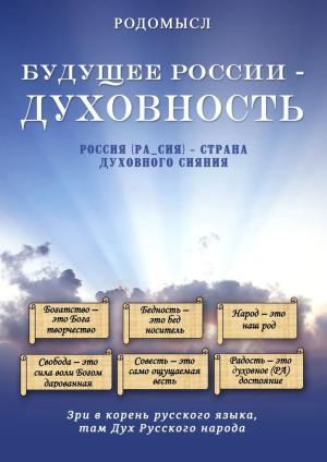 Будущее России – духовность photo №1