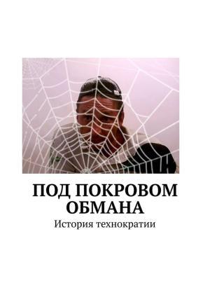 Под покровом обмана. История технократии Foto №1