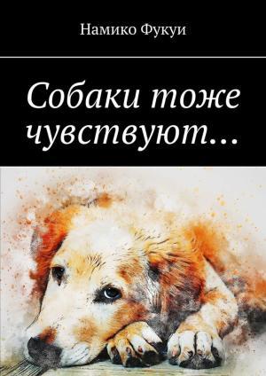 Собаки тоже чувствуют… Foto №1