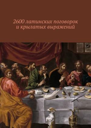 2600 латинских поговорок и крылатых выражений Foto №1