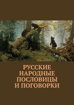 Русские народные пословицы и поговорки Foto №1