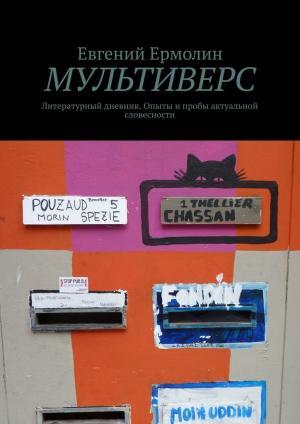 Мультиверс. Литературный дневник. Опыты ипробы актуальной словесности