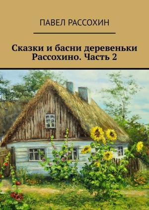 Сказки и басни деревеньки Рассохино. Часть 2 photo №1