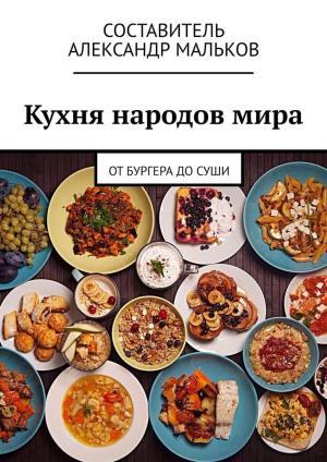 Кухня народов мира. Отбургера досуши photo №1
