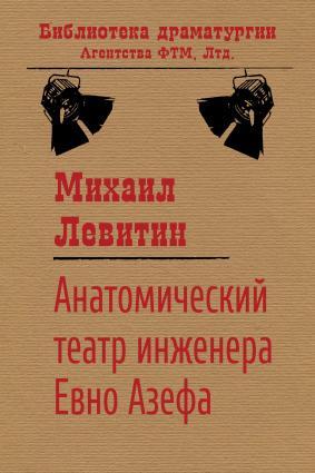 Анатомический театр инженера Евно Азефа photo №1
