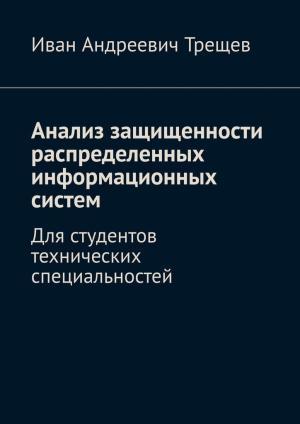 Анализ защищенности распределенных информационных систем. Для студентов технических специальностей photo №1