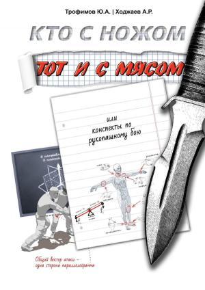 Кто с ножом – тот и с мясом. Или конспекты по рукопашному бою photo №1