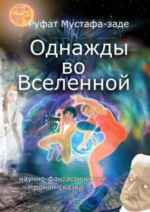 Однажды во Вселенной Foto №1