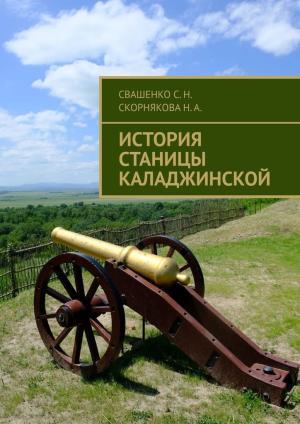 История станицы Каладжинской Foto №1