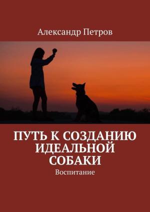 Путь ксозданию идеальной собаки. Воспитание photo №1