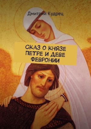 Сказ о князе Петре и деве Февронии photo №1