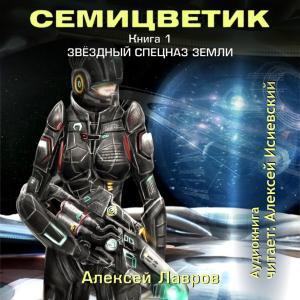 Семицветик. Книга1. Звёздный спецназ Земли Foto №1