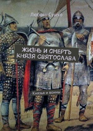 Жизнь и смерть князя Святослава. Князья ивоины photo №1