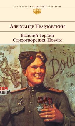 Василий Теркин. Стихотворения. Поэмы Foto №1