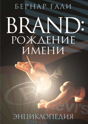 Brand: Рождение имени. Энциклопедия Foto №1