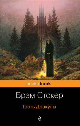 Гость Дракулы (сборник) photo №1