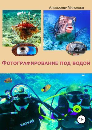 Фотографирование под водой photo №1
