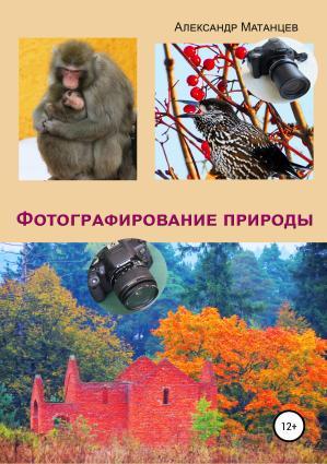 Фотографирование природы Foto №1